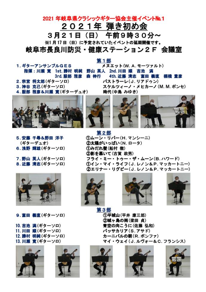 岐阜県クラシックギター協会_2021弾き初め会