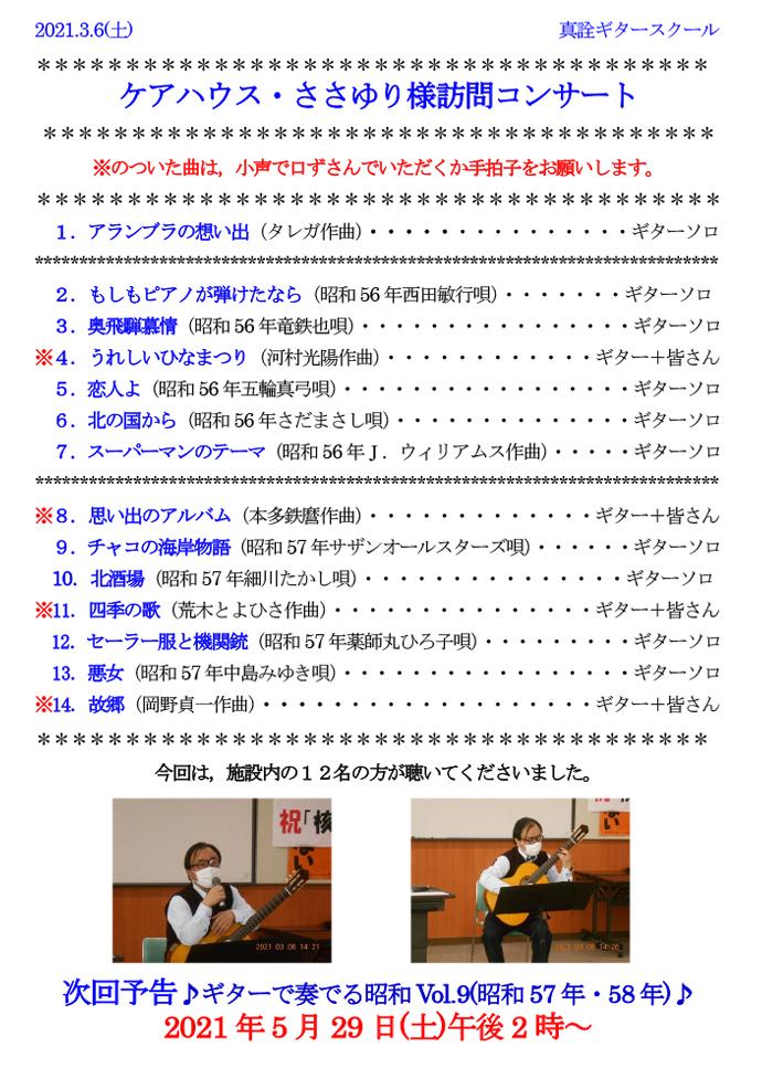 岐阜ギター教室_ささゆり様 訪問コンサート