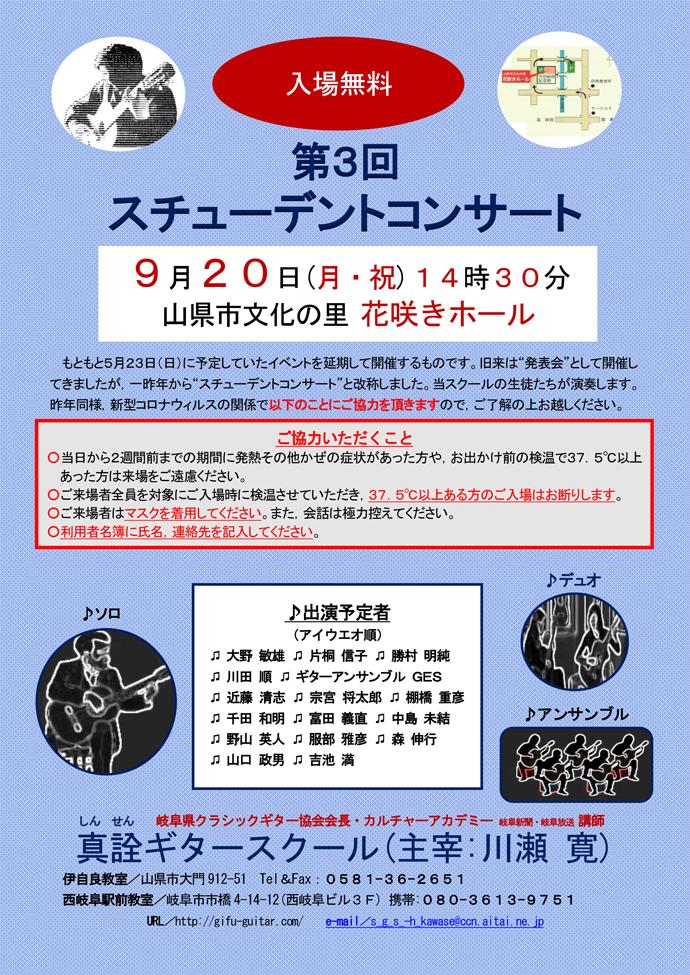岐阜の真詮ギタースクール_21_09-延期第3回S.C